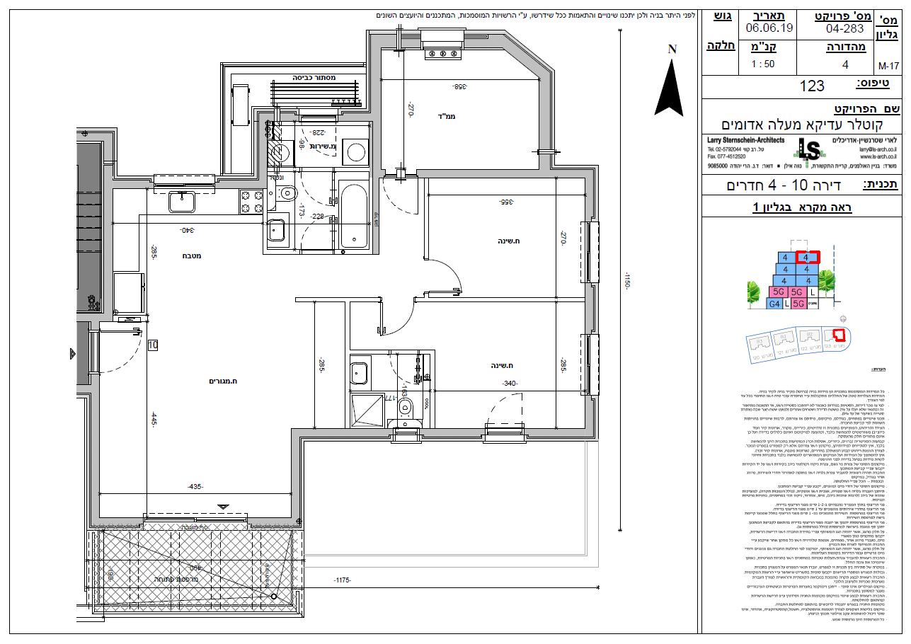בניין 123 דירה 10