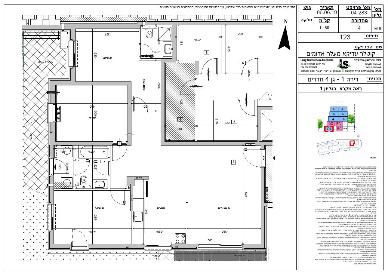 בניין 123 דירה 1