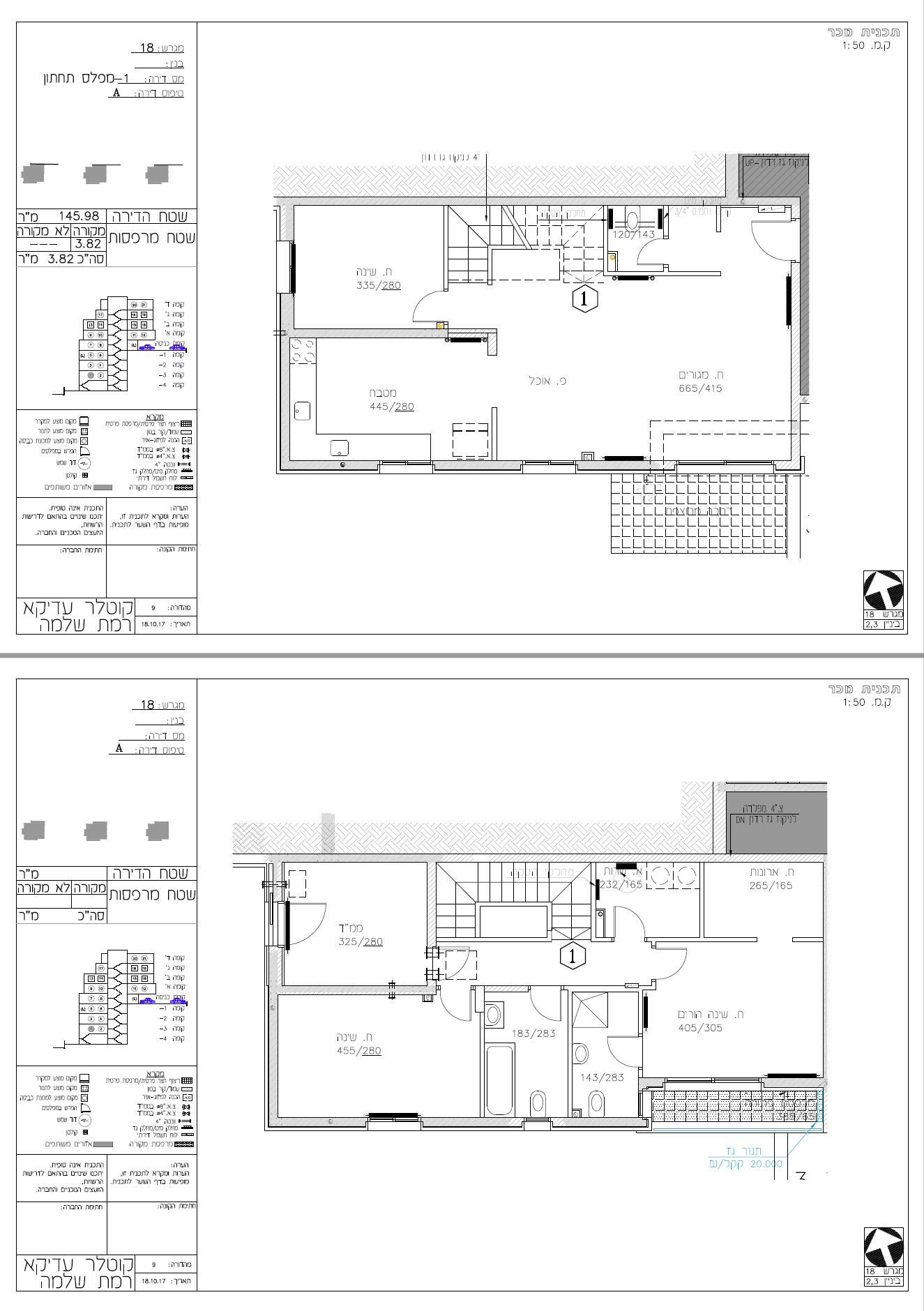 דופקלס גן בניינים 1,2,3