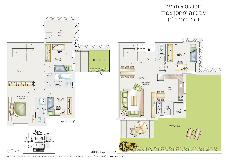 דופלקס 5  חד' עם גינה ומחסן - דירה מס' 1