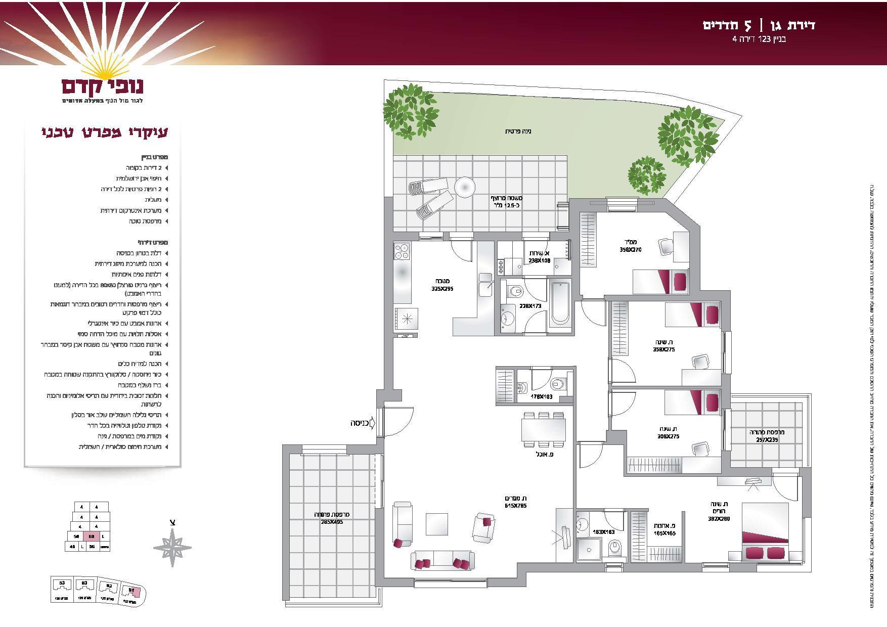 בניין 123 דירה 4