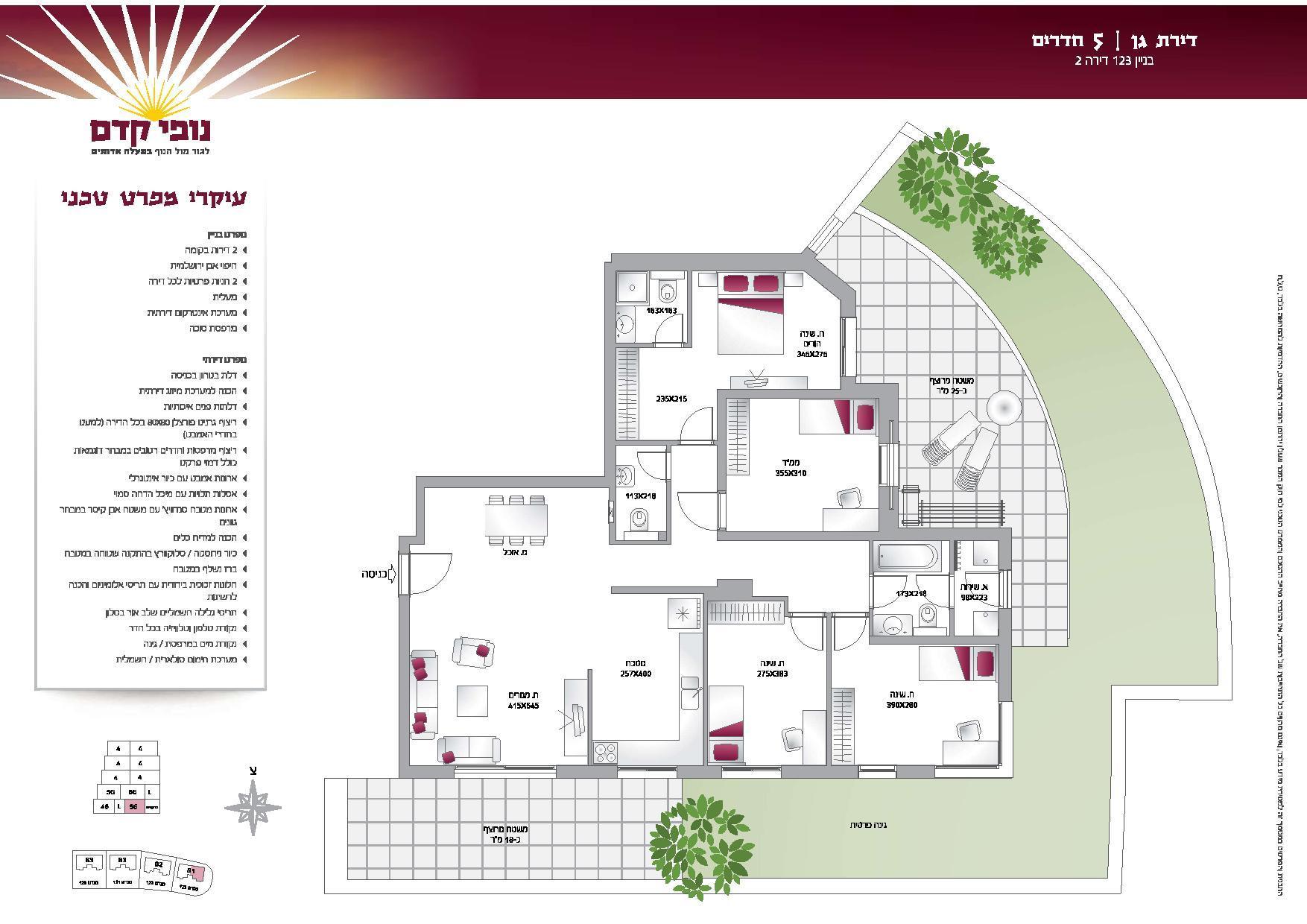 בניין 123 דירה 2